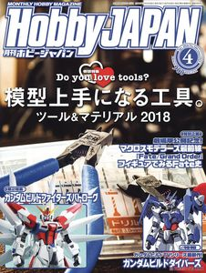 [Hobby Japan August 2018 (Product Image)]