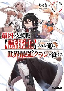 [The Most Notorious Talker Runs The World's Greatest Clan: Volume 1 (Light Novel) (Product Image)]