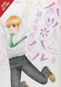 [Hatsu Haru: Volume 5 (Product Image)]