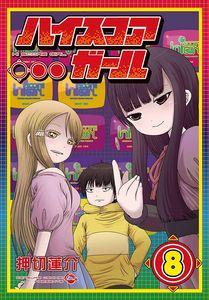 [Hi Score Girl: Volume 8 (Product Image)]