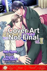 [All You Need Is Love Novel: Volume 2 (Product Image)]