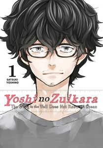 [Yoshi No Zuikara: Volume 1: Frog Well Does Not Know Ocean (Product Image)]