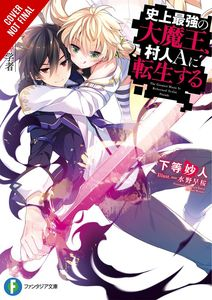 [The Greatest Demon Lord Is Reborn As A Typical Nobody: Volume 4 (Light Novel) (Product Image)]