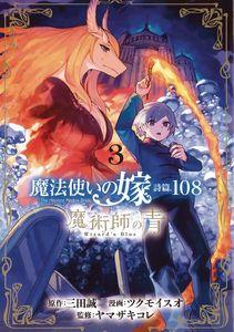 [Ancient Magus Bride Alchemists Blue: Volume 3 (Product Image)]