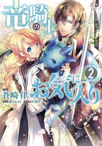 [The Dragon Knight's Beloved: Volume 2 (Product Image)]