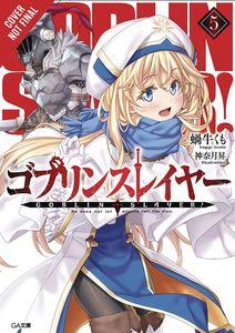 [Goblin Slayer: Light Novel: Volume 5 (Product Image)]