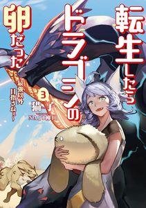[Reincarnated As A Dragon Hatchling: Volume 3 (Light Novel) (Product Image)]