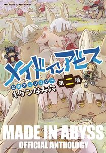 [Made In Abyss: Anthology: Volume 2: Layer 2: Dangerous Hole (Product Image)]