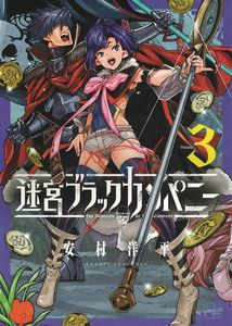 [The Dungeon Of Black Company: Volume 3 (Product Image)]