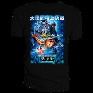 [Godzilla: Tokyo S.O.S.: T-Shirt: Movie Poster (Product Image)]