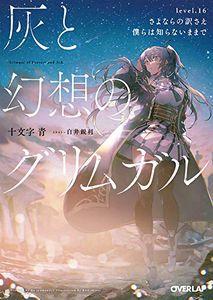 [Grimgar Of Fantasy & Ash: Volume 16 (Light Novel) (Product Image)]