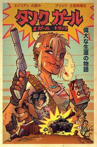 [Tank Girl: 2 Girls 1 Tank #1 (Forbidden Planet/Jetpack 'Kanji' Variant) (Product Image)]