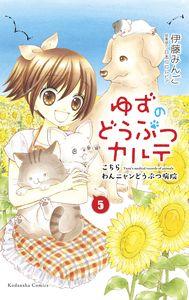 [Yuzu Pet Vet: Volume 5 (Product Image)]