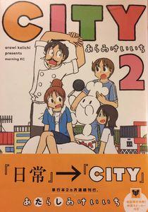 [City: Volume 2 (Product Image)]