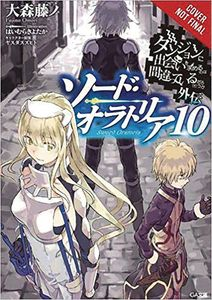 [Is It Wrong to Try to Pick Up Girls in a Dungeon? Sword Oratoria: Volume 10 (Light Novel) (Product Image)]