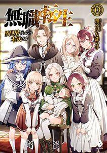 [Mushoku Tensei: Jobless Reincarnation: Volume 13 (Light Novel) (Product Image)]