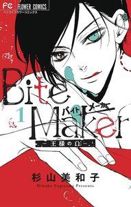 [Bite Maker: The King's Omega: Volume 1 (Product Image)]