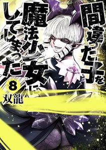 [Machimaho: I Messed Up & Made The Wrong Person Into A Magical Girl!: Volume 8 (Product Image)]