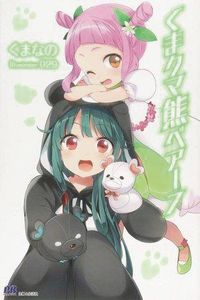 [Kuma Kuma Kuma Bear: Volume 7 (Light Novel) (Product Image)]
