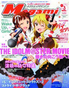 [Megami July 2014 (Product Image)]