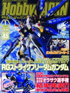 [Hobby Japan May 2014 (Product Image)]