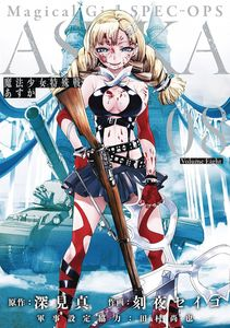 [Magical Girl Spec-Ops Asuka: Volume 8 (Product Image)]