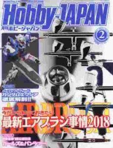 [Hobby Japan May 2018 (Product Image)]
