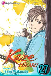 [Kaze Hikaru: Volume 27 (Product Image)]