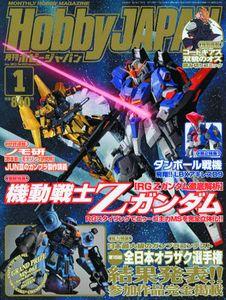 [Hobby Japan May 2013 (Product Image)]
