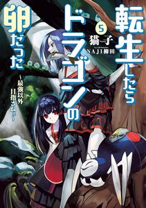 [Reincarnated As A Dragon Hatchling: Volume 5 (Light Novel) (Product Image)]