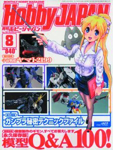 [Hobby Japan: December 2013 (Product Image)]
