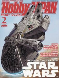 [Hobby Japan: June 2016 (Product Image)]