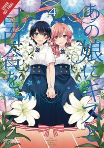 [Kiss & White Lily For My Dearest Girl: Volume 4 (Product Image)]
