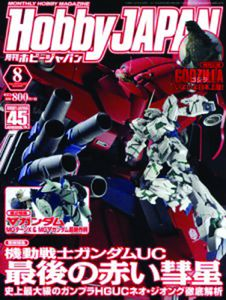 [Hobby Japan: December 2014 (Product Image)]