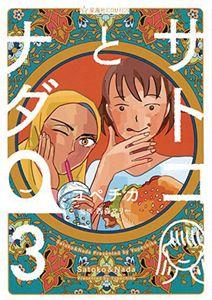 [Satoko & Nada: Volume 3 (Product Image)]