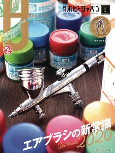 [Hobby Japan July 2020 (Product Image)]