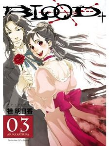 [Blood+: Volume 3 (Product Image)]