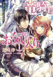 [The Dragon Knight's Beloved: Volume 1 (Product Image)]