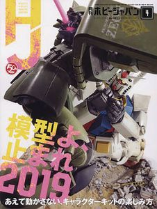[Hobby Japan August 2019 (Product Image)]