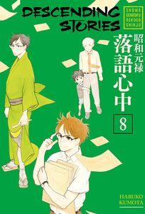 [Descending Stories: Volume 8: Showa Genroku Rakugo Shinju (Product Image)]