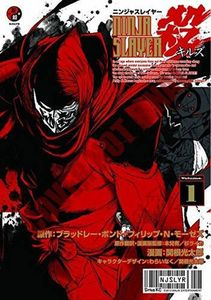 [Ninja Slayer Kills!: Volume 1 (Product Image)]