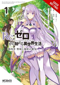 [Re: ERO: Starting Life in Another World: Chapter 4: Volume 1 (Product Image)]