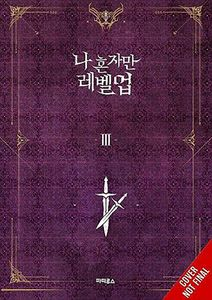 [Solo Leveling: Volume 3 (Light Novel) (Product Image)]