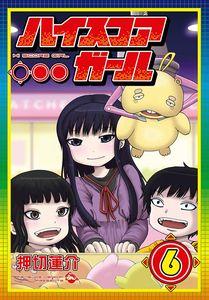 [Hi Score Girl: Volume 6 (Product Image)]