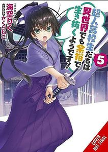 [High School Prodigies Have It Easy Even In Another World!: Volume 5 (Light Novel) (Product Image)]