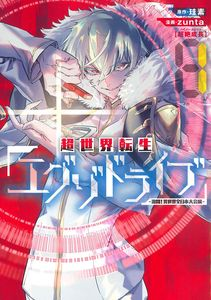 [The Exo-Drive Reincarnation Game: All-Japan Isekai Battle Tournament!: Volume 1 (Product Image)]