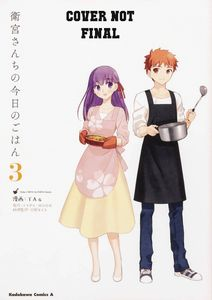 [Today's Menu For The Emiya Family: Volume 3 (Product Image)]