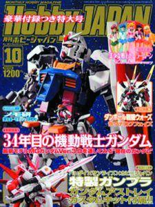 [Hobby Japan February 2014 (Product Image)]
