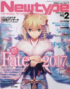 [Newtype June 2017 (Product Image)]