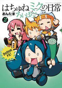 [Hatsune Miku Presents: Everyday Vocaloid Paradise!: Volume 2 (Product Image)]